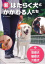 (1)福祉でがんばる!盲導犬・聴導犬・介助犬 (新・はたらく犬とかかわる人たち)