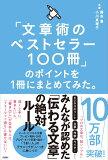 「文章術のベストセラー100冊」のポイントを1冊にまとめてみた。 [ 藤吉 豊 ]