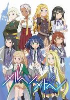 メルヘン・メドヘン第4巻(初回限定版)【Blu-ray】