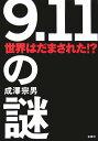 【送料無料】「9.11」の謎