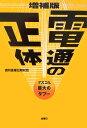 【送料無料】電通の正体増補版