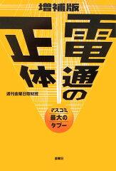 【送料無料】電通の正体増補版 [ 『週刊金曜日』編集部 ]