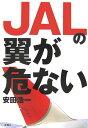 JALの翼が危ない [ 安田浩一 ]