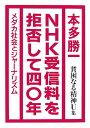 貧困なる精神(U集) 悪口雑言罵詈讒謗集 NHK受信料を拒否して四〇年 [ 本多勝一 ]
