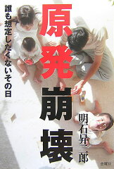 【送料無料】原発崩壊