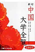 【送料無料】中国大学全覧(2007)