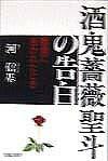 【楽天ブックスならいつでも送料無料】酒鬼薔薇聖斗の告白 [ 河信基 ]