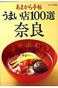 うまい店100選奈良