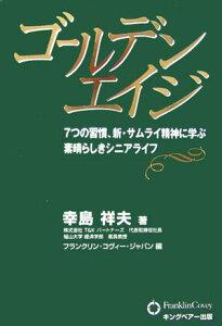 【送料無料】ゴ-ルデンエイジ