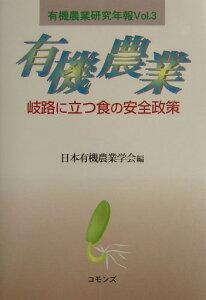 【送料無料】有機農業(〔3〕)