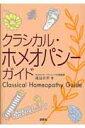クラシカル・ホメオパシー・ガイド