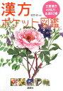 【送料無料】漢方ポケット図鑑 [ 宮原桂 ]