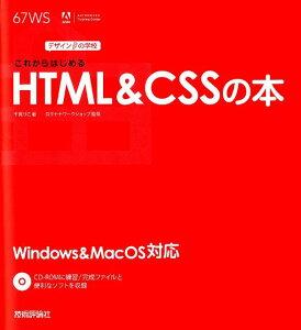 【送料無料】これからはじめるHTML&CSSの本 [ 千貫りこ ]