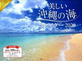 2020 美しい沖縄の海 カレンダー