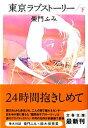 東京ラブストーリー 下 (文春文庫) [ 柴門 ふみ ] - 楽天ブックス