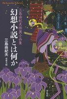 幻想小説とは何か(906)