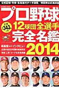 【楽天ブックスならいつでも送料無料】プロ野球12球団全選手完全名鑑(2014)