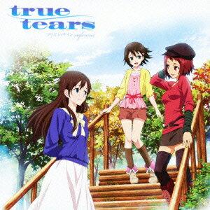 TVアニメ『true tears』3rd Anniversary Song::プリズム・サイン画像