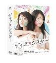 ディア・シスター DVD BOX [ 石原さとみ ]