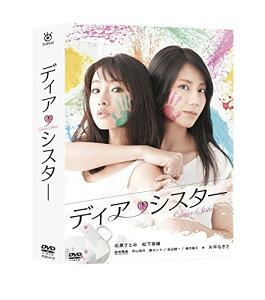 【楽天ブックスならいつでも送料無料】ディア・シスター DVD BOX