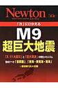 【送料無料】「次」にひかえるM9超巨大地震