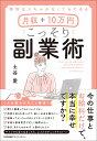 月収+10万円 こっそり副業術 [ 土谷 愛 ]