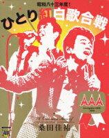 桑田佳祐 Act Against AIDS 2008 昭和八十三年度!ひとり紅白歌合戦【Blu-ray】