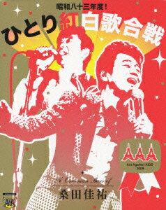 【送料無料】桑田佳祐 Act Against AIDS 2008 昭和八十三年度!ひとり紅白歌合戦【Blu-ray】 [ ...