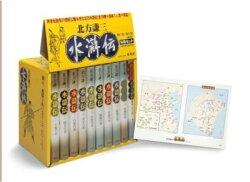 水滸伝(全10巻)(11〜19+読本1)