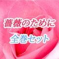 薔薇のために 全巻セット