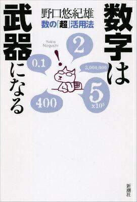 「数字は武器になる」の表紙