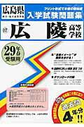 広陵高等学校(29年春受験用) (広島県国立・私立高等学校入学試験問題集)