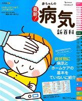 最新!赤ちゃんの病気新百科