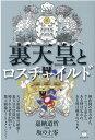 裏天皇とロスチャイルド [ 嘉納道哲 ]