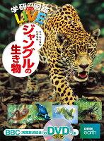 学研の図鑑LIVE(ライブ)ジャングルの生き物