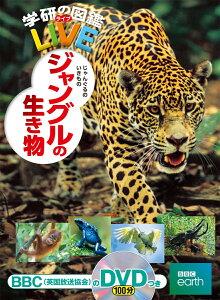 学研の図鑑LIVE ジャングルの生き物