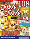 【数量限定特典付き】印刷するだけ びゅんびゅん年賀状 DVD 2019