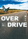 OVER DRIVE (講談社文庫) [ 橘 もも ]