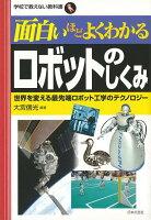 【バーゲン本】面白いほどよくわかるロボットのしくみ