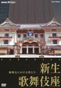 NHK DVD::NHKスペシャル 新生 歌舞伎座 檜舞台にかける男たち