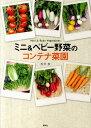 【送料無料】ミニ&ベビ-野菜のコンテナ菜園