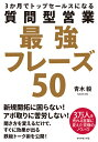 3か月でトップセールスになる 質問型営業最強フレーズ50 [ 青...