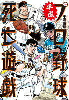 平成プロ野球死亡遊戯