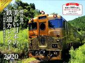 2020 櫻井寛の美しい日本の鉄道カレンダー -水戸岡鋭治の鉄道車両デザインー