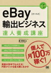 eBay輸出ビジネス達人養成講座 個人輸出で月商100万円 [ アライヴ・エージェンシー森俊徳 ]