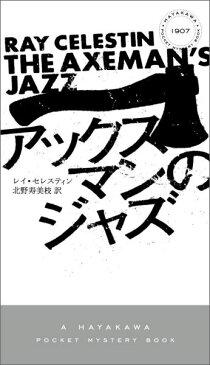 アックスマンのジャズ (Hayakawa pocket mystery books) [ レイ・セレスティン ]