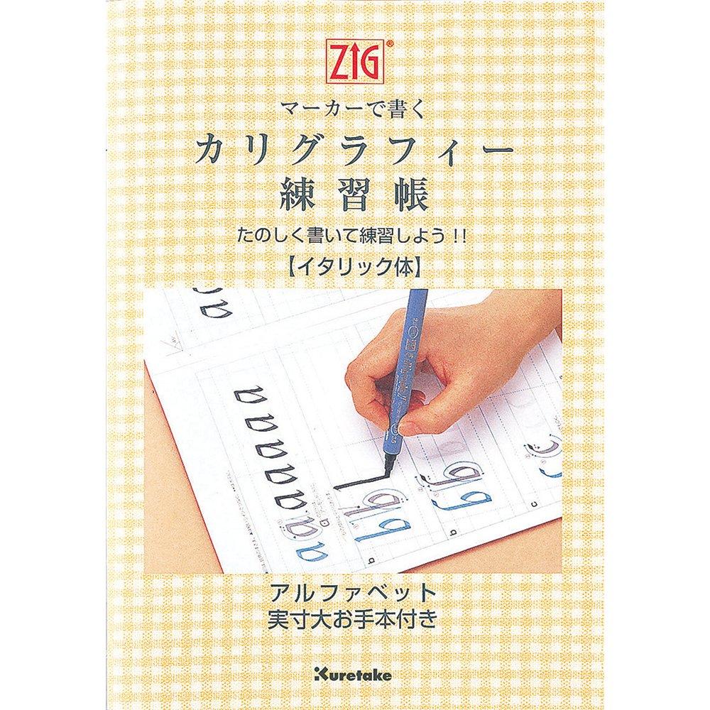 呉竹 テキスト ノート マーカーで書くカリグラフィー 練習帳 ECF4 マーカー (文具(Stationary))