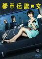 「都市伝説の女」Blu-ray BOX【Blu-ray】
