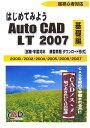 はじめてみようAuto CAD LT 2007(基礎編)