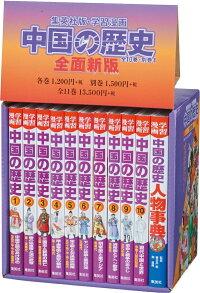 学習漫画中国の歴史(全11巻セット・カラーケース入り)